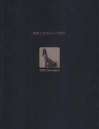 MonsieuR – Haikyo to Mujaki no Shougashuu