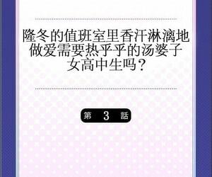 Mizushima Sorahiko Mafuyu no Shukuchoku-shitsu de Asedaku Ecchi ~ Hokahoka Yutanpo JK Ikagadesu ka? 3 Chinese 甜橙汉化组