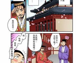 Pirontan Otona no Douwa ~ tanabata monogatari - 大人的童話~七夕物語 Gaticomi Vol. 104 Chinese 禁漫漢化組
