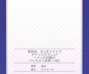 Namita Iinchou- Sakki Toile de Onatteta desho ~Itta Kaisuu ga Barechau Sekai~ 32