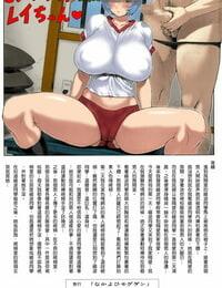 C76 Nakayohi Mogudan Mogudan Ayanami Dai 2 Kai_Chinesecolorized