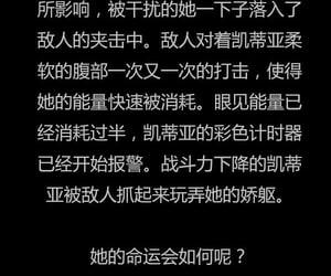 凯蒂娅奥特曼 恐怖!痴汉宇宙人-贝欧斯星人Chinese