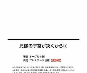 Yogul-Honpo Aniyome no Shikyū ga Nakukara 1
