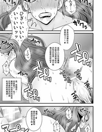 1787 Macaroni and Cheese Bijukujo Mishiro ~ Toshishita no Buka ni Ryoujoku Sarete THE IDOLM@STER CINDERELLA GIRLS Chinese GK汉化 Digital