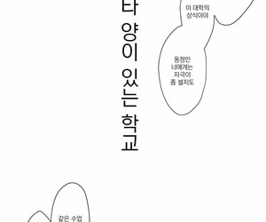 C94 Megabox Meganei Get a fix on no Iru Sekai -DereMas Soushuuhen- - 아이돌이 있는 세계 -데레마스 총집편- THE IDOLM@STER CINDERELLA GIRLS Korean - part 4
