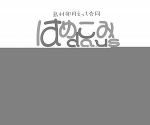 UTATANEYASHIKI Various Hamekomi days -Shimamura Uzuki Ecchi Goudou- - 卯月嘉年华 THE IDOLM@STER CINDERELLA GIRLS2019-08-24 Chinese 黄记汉化组