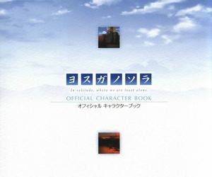 Yosuga no Sora OFFICIAL CHARACTER BOOK Yosuga no Sora