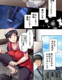 Namanikukai Dynamite moca- Kozakura Kumaneko- Ameya Kirica Nikuya no Oku-san