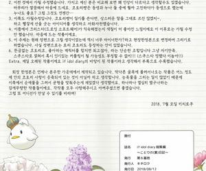 C94 Dai 6 Kichi Kichirock if icon calendar Soushuuhen ~Kotori not much Ura Nikki~ - if icon calendar 총집편 ~코토리의 비밀 일기~ Love Live! Korean - part 2