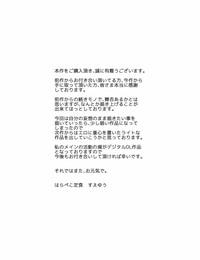 Harapeko Teishoku Sueyuu Hachidori no Rakuen Kanketsuhen Textless - part 5