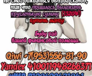 Horsetail Kaa-san Janakya Dame Nanda!! ~Bangaihen~ - Мама- это должна быть ты! 7 ~Дополнительная история~ Russian LegOsi