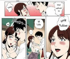 Daki and his aunt ito عمتي أيتو