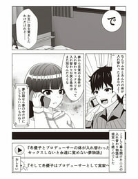 Taketombo Various Shinymas TS Goudou THE iDOLM@STER: Shiny Colors Digital - part 2