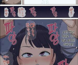 Cotton House Boku no Jiman no Kanojo ga Netoraremashite - 나의 자랑인 그녀를 빼앗겨서 Korean - part 4