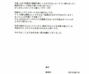 C88 Dekoboko Hurricane Bokokiti Miku to Kozukuri Nyan Nyan - 미쿠랑 아기 만들기 냥냥 THE IDOLM@STER CINDERELLA GIRLS Korean