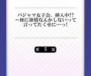 Hadagi Shoujo Pajama Joshi-kai- Sōnyū-chū!? ~ Mei ni yokujō nanka shinai tte itteta kuse ni… ~ ! 1 - 5 - part 6