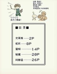 Succubus no Tamago Anesky Mamono Musume to no Tatakai wa Katte mo Makete mo Ecchi na Tatakai ni Naru Chinese 无人之境x新桥月白日语社