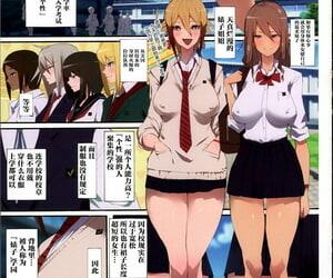 C96 Aikokusha Agobitch Nee-san Seifuku Bishoujo Tickle Skirt Chinese 不咕鸟汉化组 - decoration 2