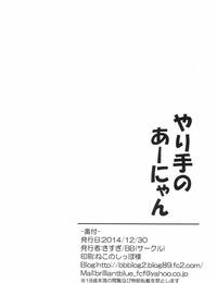 C87 BB Kisugi Yarite no Anyan THE IDOLM@STER CINDERELLA GIRLS