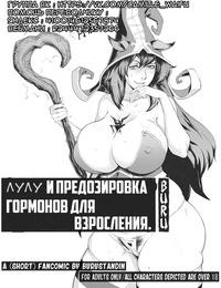 Lulu's Late Blooming Hormonal Overdrive - Лулу и предозировка гормонов для..