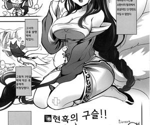 Ko Kori-teki Shiyuo Tesatsu