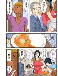Mosquito Man Okaa-san Itadakimasui Chinese 黑条汉化 - part 3