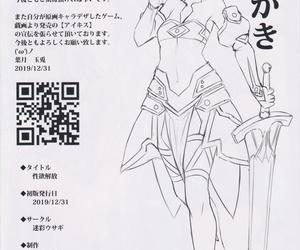 C97 Meisai Usagi Haduki Gyokuto Seiyoku Kaihou Fate/Grand Order