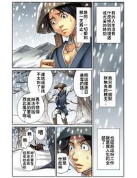 Pirontan Otona no Douwa ~Tsuru no Ongaeshi - 大人的童話~白鶴報恩 Gaticomi Vol. 17 Chinese 禁漫漢化組