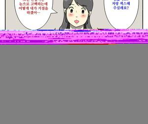 Dust Soul Ore no Chorosugiru Okaa-san - 너무 쉬운 나의 어머니 Korean hhanwwopic