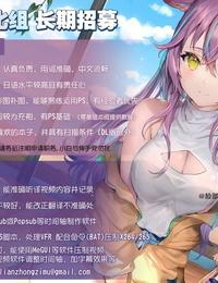 rbooks chro Saimin Rensa Chinese 脸肿汉化组 - part 4