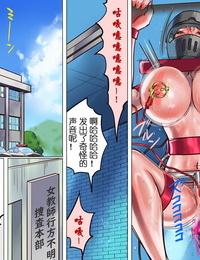Naya Onna Kyoushi Bondage Kankin Shiiku 2 Goumon Ningyou Hen Chinese 有条色狼汉化