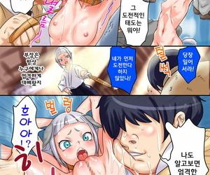 MC Nazo no Virus de Yononaka no Onna no Hansuu ga Chinou Shisuu Zero no Mesuinu ni Natta Sekai - 수수께끼의 바이러스에 의해 전세계 여자들의 절반이 지능지수 제로의 암캐가 된 세계 Korean