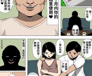 Doujin Mukashibanashi Tsuma ga Hentai no Omocha ni Chinese 梦菲托茵斯个人自购自翻