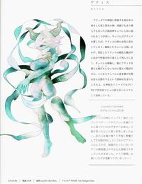 C81 Depthbomb+Trickster.jam Mitsugi- Shimo- tamajam Shinyaku Banmaden Shin Megami Tensei