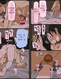 Iris art Gobusata Kurokami Kyonyuu Hitozuma 36-sai ga Chitsunai de Wazuka ni Oboete ita Otto no Penis o Toshishita Ikemen ni Uwagaki sareru Berochuu Furin Sex Korean - part 3