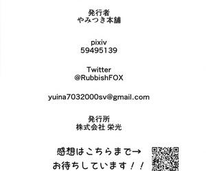 C95 Yamitsuki Honpo Wise Speak JK Tamamo no Shuugaku Ryokou Oppai Challenge Fate/Extra Korean