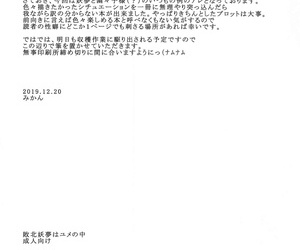 C97 Kankituteien Mikan Haiboku Youmu wa Yume no Naka Touhou Project