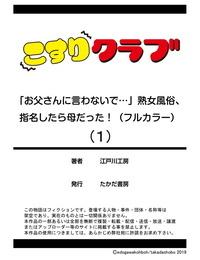 Edogawa Koubou Otoo-san ni Iwanaide... Jukujo Fuuzoku- Shimei shitara Haha datta! Full Color Vol. 1 Korean