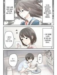 maku Boku no Daisuki na Ane ga Nande Anna Yatsu ni...... - 내가 제일 좋아하는 누나가 어째서 그런 놈한테…… Korean