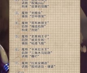 C97 Monaka Udon Monikano Boukoku no Ojou Riesz Hobaku Mokuroku Seiken Densetsu 3 Chinese 靴下汉化组