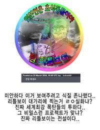 C97 TOHOORIN Various Honnou - Instinct III Hole Power!! - 본능 3 Fate/Grand Order Korean 팀 리틀보이