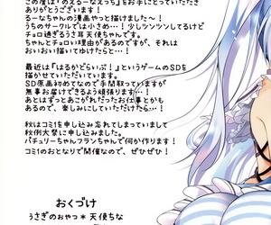 C94 Usagi no Oyatsu Amatsuka China Noel na Ecchi