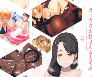 C97 Ikumura Iku Ecchi na Onee-san Matome Hon 4 Various - part 3