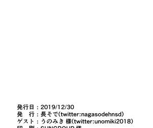 Developers Nagasode Sepia-chan wa Choukyou Machine no Ejiki ni Narimashita. Chinese 不咕鸟汉化组 Digital