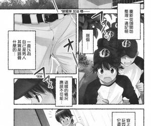 Nagatsuki Misoka Nozomu Nozomi Vol. 1 Chinese - part 2