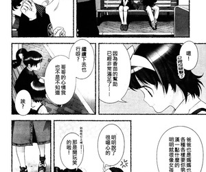 Nagatsuki Misoka Nozomu Nozomi Vol. 1 Chinese - part 4