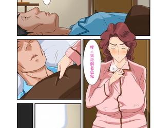 Mosquito Man Kyojiri Tsuma Keiko to Zetsurin! Sukebe Jii Chinese 黑条汉化 - part 2