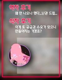 ONEONE1 Pepo Seidorei Horyo Seikatsu ~Urareta Onna no Ayumu Michi~ - 성노예 포로 생활 ~자랑스러운 그녀의 길~ Senki Zesshou Symphogear Korean 팀 마스터 Digital