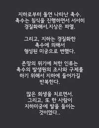BackyourLuck mogO-721 PichiSui Musume Shokushukan Korean 팀 세뇌최면타락