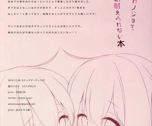 C97 Lily Stella Ameno Usari Ore no Kouhai Kanojo ga Azatosugite Taerarenai Hon